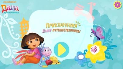 Dora's Worldwide Adventure Скриншоты3