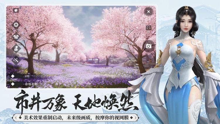一梦江湖—原楚留香现已全面升级 screenshot-4