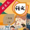 二年级语文上册-人教版小学语文点读