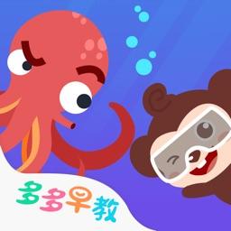 多多海洋动物—儿歌多多系列