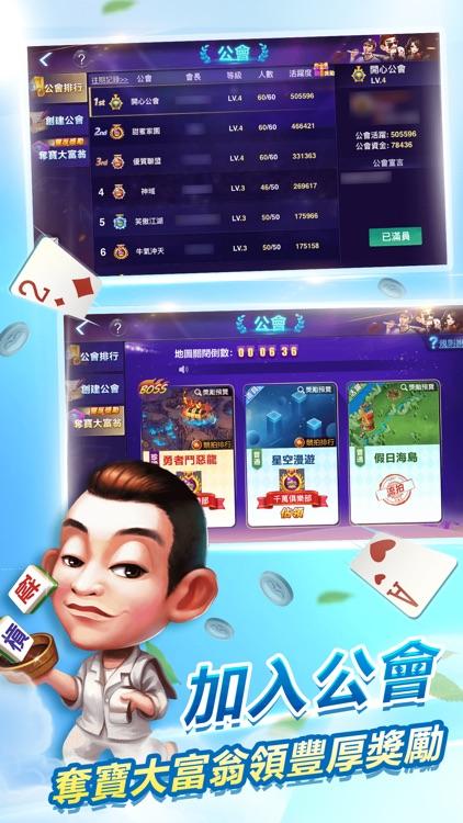 開心鬥一番-麻雀、啤牌任你玩 screenshot-3