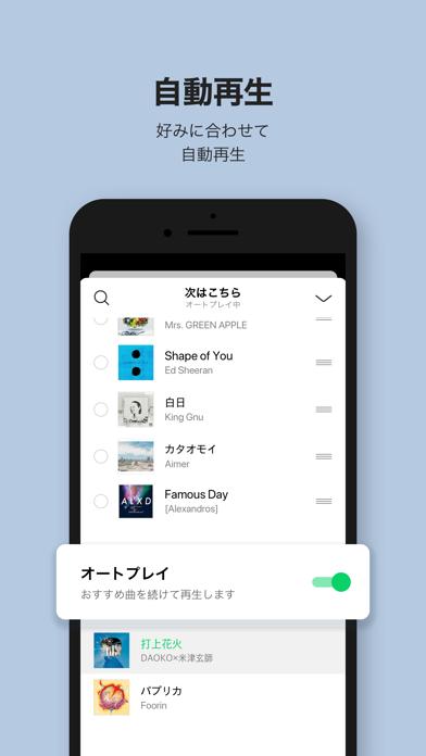 LINE MUSIC 音楽はラインミュージック ScreenShot5