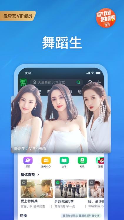 爱奇艺-八角亭谜雾全网独播 screenshot-7