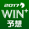 競馬予想WINプラス!JRA全レース対応アプリ