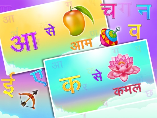 Hindi Alphabets Learning screenshot 6