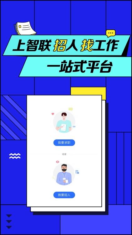 智联招聘—招聘找工作求职招人软件 screenshot-0