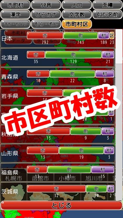 まぷすた! screenshot-7