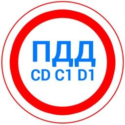 Билеты ПДД 2018 CD
