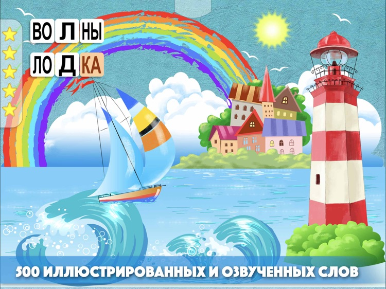 ЧИТАНИЯ. Учит читать по-русски screenshot-8