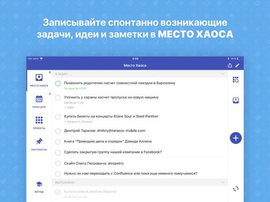 Хаос-контроль™ Premium Скриншоты16