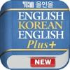 YBM 올인올 영한영 플러스 사전 - EKE DIC