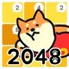 動物2048 - 子犬 - iPadアプリ