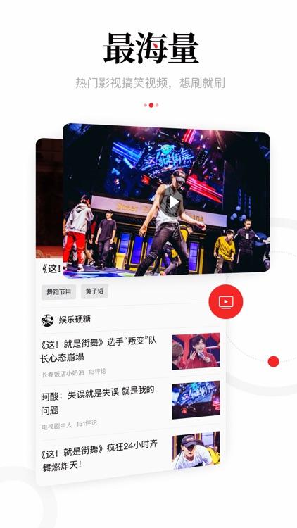 一点资讯-新闻资讯兴趣推荐 screenshot-4