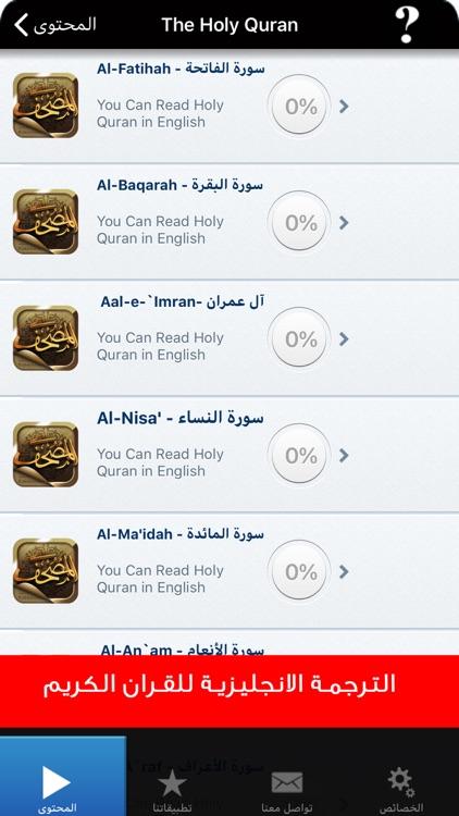 القرآن الكريم al Quran karim screenshot-9