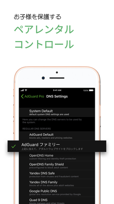 Screenshot for AdGuard Pro ー 本格的な広告ブロック in Japan App Store