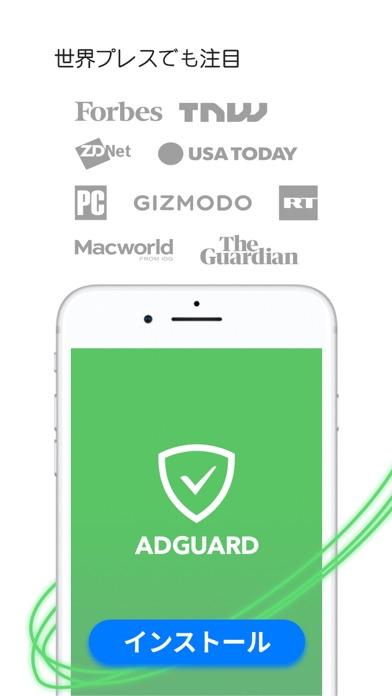 AdGuard ー 本格的な広告ブロックのスクリーンショット5