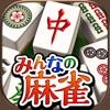 麻雀アプリ みんなの麻雀-初心者も楽しめる麻雀ゲーム - iPhoneアプリ