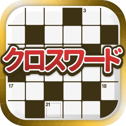 クロスワード パズルを解いて懸賞応募-クロスワードde懸賞