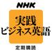 163.NHKラジオ実践ビジネス英語