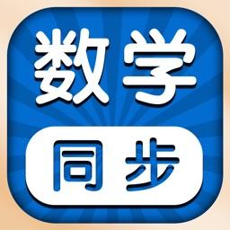小学数学 - 人教版课本教材辅导同步点读app