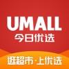 Umall今日优选-逛超市 上优选