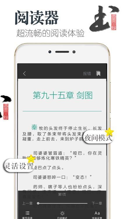书墨小说-言情玄幻穿越小说阅读器 screenshot-4