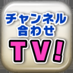 チャンネル合わせTV!