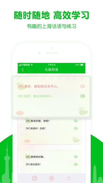 学说上海话-上海话翻译沪语教程