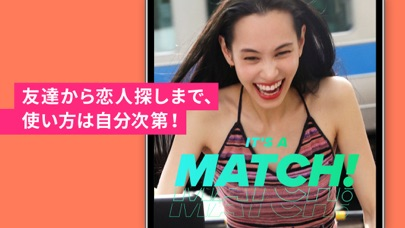 Tinder-友達探し・出会い・恋活のためのマッチングアプリ ScreenShot1