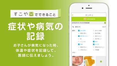 ベビカム 母子手帳「すこやこ」−子どもの病気にそなえるアプリのおすすめ画像4