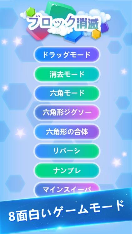 ブロック消滅 - 定番の脱出ゲーム screenshot-7
