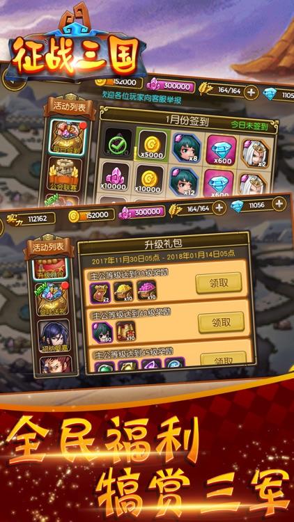 征战三国——策略塔防手游 screenshot-3