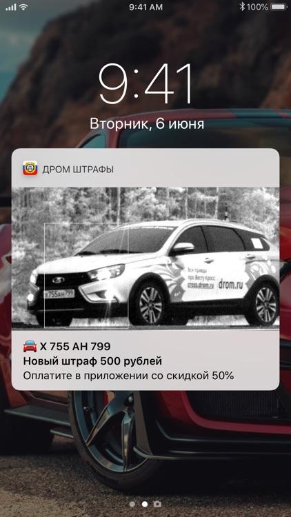 Штрафы ГИБДД по номеру онлайн