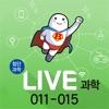 LIVE과학 게임 011-015