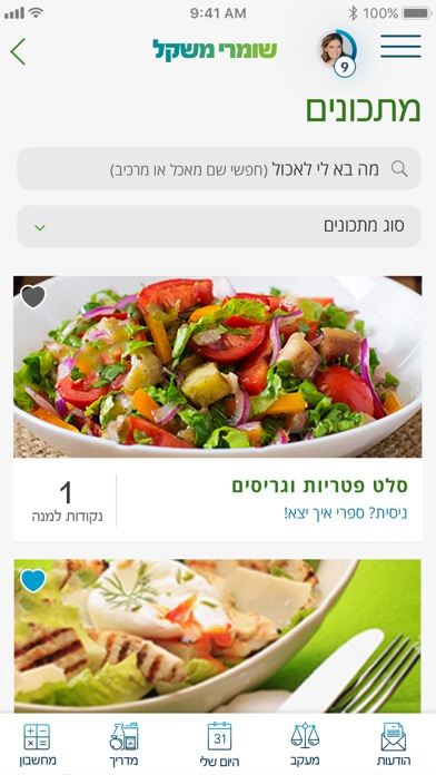 שומרי משקל Screenshot 3