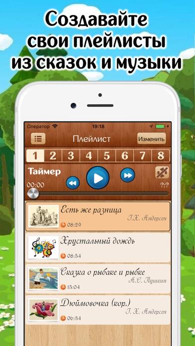 download Лучшие Аудиосказки и Музыка apps 5
