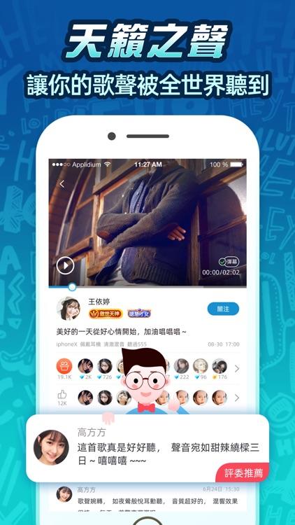 歡樂語音-唱歌練歌演唱效果更出眾 screenshot-6