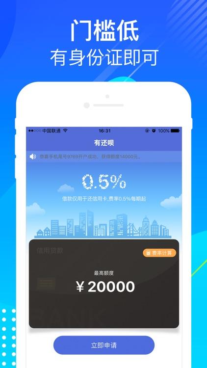 有还呗-低息手机分期信用卡代还app