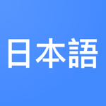 Nihongo Dictionary