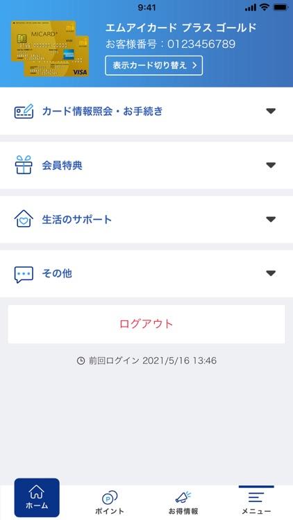 エムアイカードアプリ screenshot-4