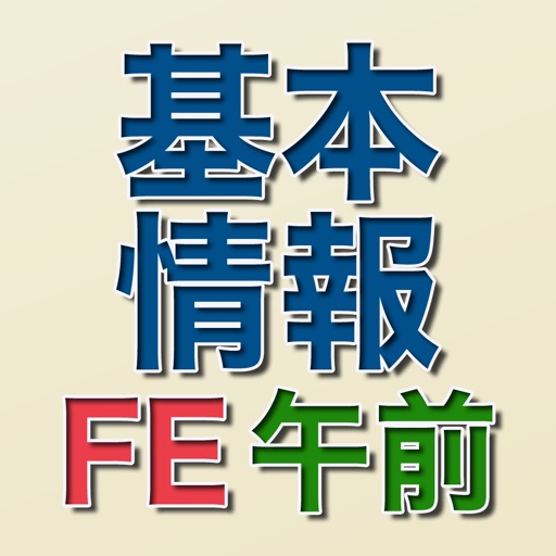 【H30年秋対応】基本情報技術者試験 午前問題集