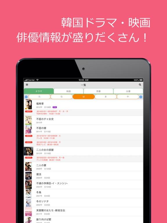 韓ドラ大辞典 ~韓国ドラマ・映画、俳優情報かんたん検索アプリのおすすめ画像1