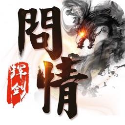 挥剑问情-浪漫逍遥修仙动作RPG手游