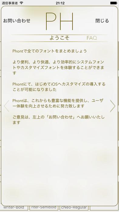 Phont - 新しいフォントを追加することを可能にするフォント管理者 ScreenShot3