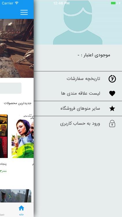 فروشگاه بزرگ ایرانیان - bshop screenshot-3