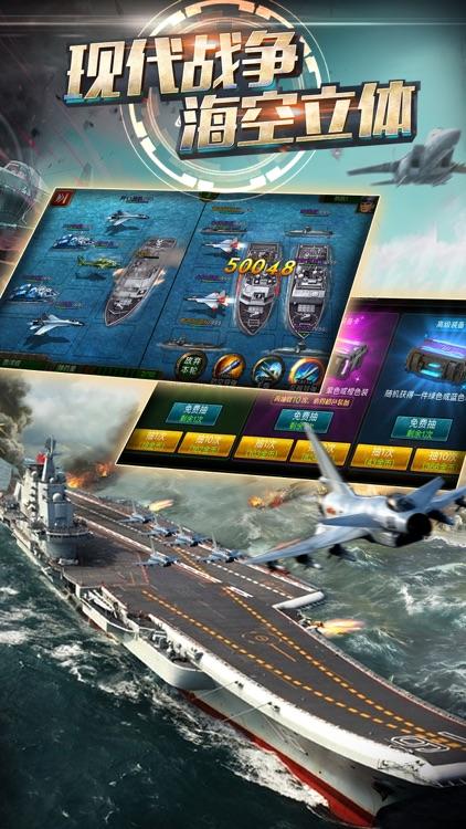 赤龙之吼-现代军事战争之战地争霸 screenshot-3
