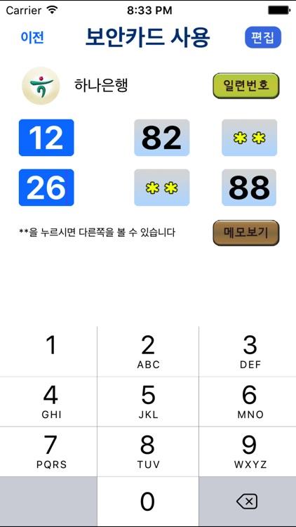 보안카드스캔 screenshot-3