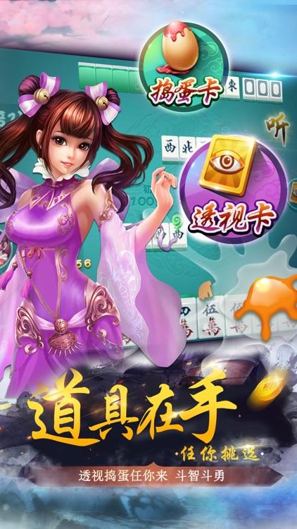 欢乐美女麻将-梦幻美女真人约你同桌来战! screenshot-4