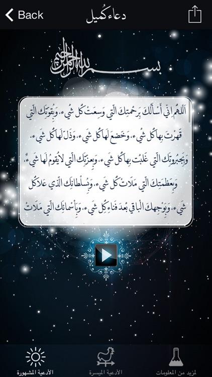 Eksir Aldaawat screenshot-3