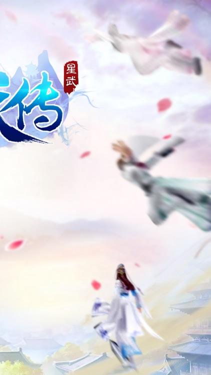 星武择天传-逆天改命的梦幻仙侠手游!